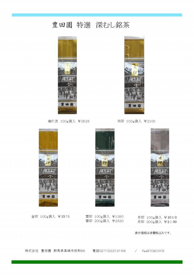 お茶商品カタログ-1