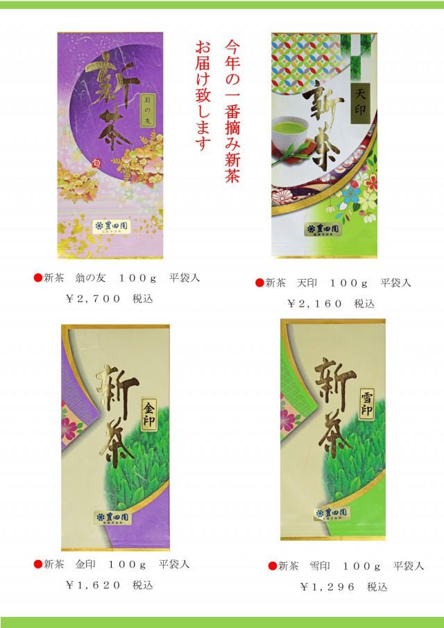 新茶2021-1